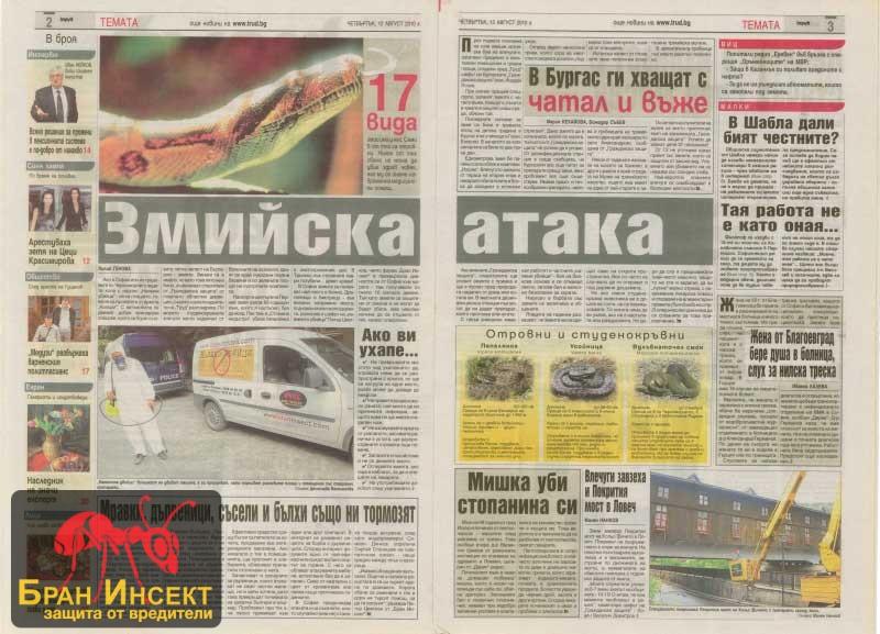 2010 newspaper Trud: Snake attack