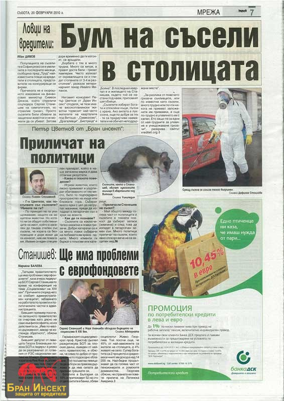 2010 newspaper Trud: Boom dormice in the capital city