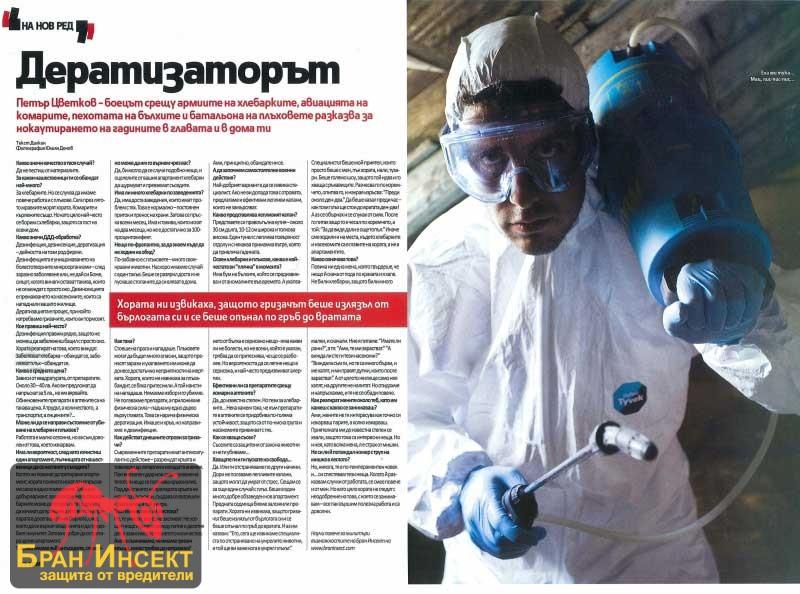 2009 magazine FHM: Deratizatorat Peter Tsvetkov