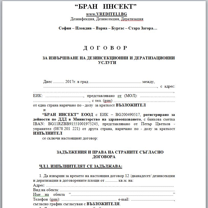 ДДД договор за ДДД услуги - бланка