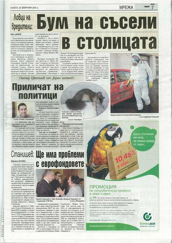 2010 newspaper Trud: Boom dormice in the capital city