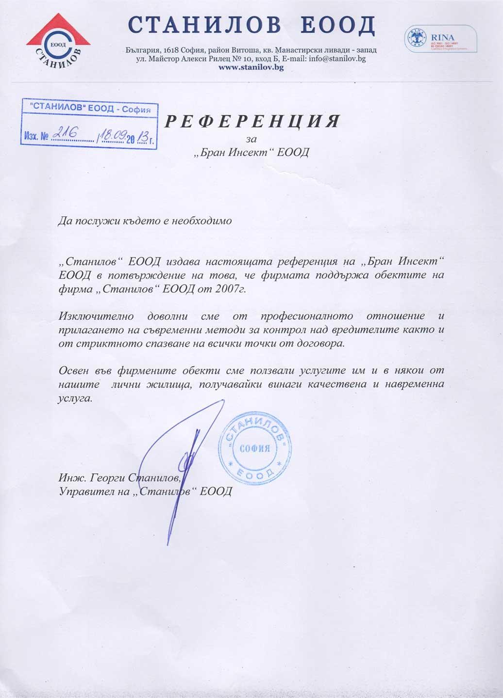 Референция от фирма Станилов ЕООД - Бран Инсект